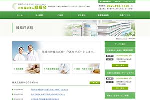 緑風会 緑風荘病院