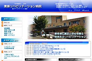 上宮会 清瀬リハビリテーション病院