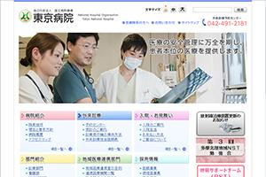 国立病院機構 東京病院