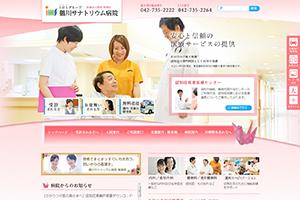 明理会 鶴川サナトリウム病院