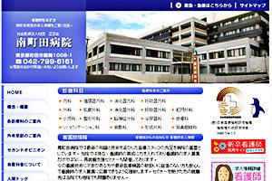 正志会 南町田病院