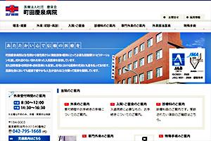 慶泉会 町田慶泉病院