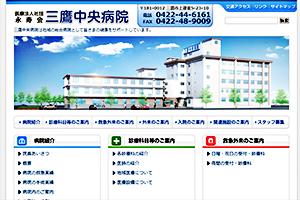 永寿会 三鷹中央病院