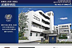 医経会 武蔵野病院