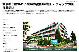 清恵会 篠原病院