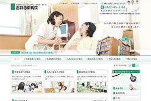 啓仁会 吉祥寺南病院