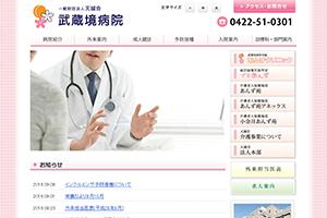 天誠会 武蔵境病院