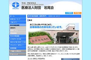 岩尾会 東京海道病院