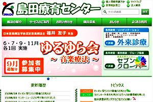 日本心身障害児協会 島田療育センター