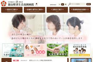 富山県済生会高岡病院