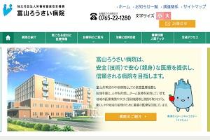 労働者健康安全機構 富山労災病院