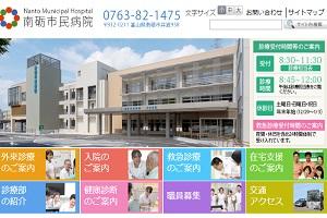 南砺市民病院
