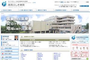 JCHO高岡ふしき病院