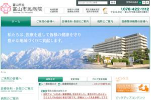 富山市立 富山市民病院