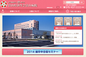 富山県済生会富山病院