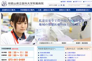 和歌山県立医科大学附属病院