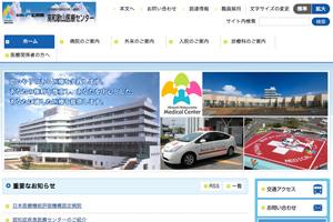 国立病院機構 南和歌山医療センター