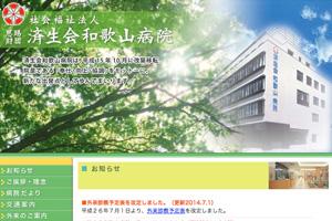済生会和歌山病院