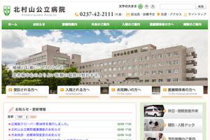 北村山公立病院