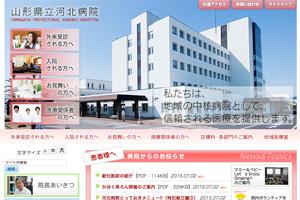 山形県立河北病院