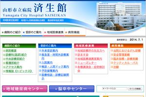 山形市立病院済生館