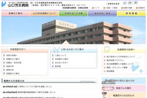 労働者健康安全機構 山口労災病院