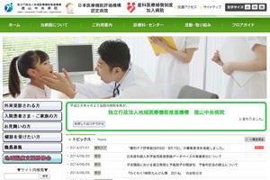 JCHO徳山中央病院