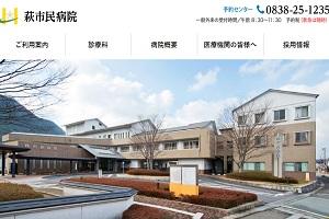 萩市民病院