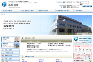 JCHO山梨病院