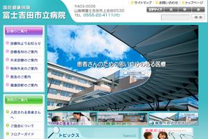 国民健康保険 富士吉田市立病院