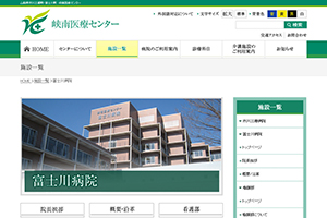 峡南医療センター 富士川病院