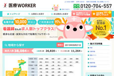 iryoworker